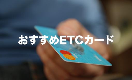おすすめETCカード