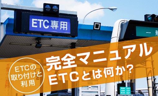 ETCの取り付けと利用【完全マニュアル】ETCとは何か?