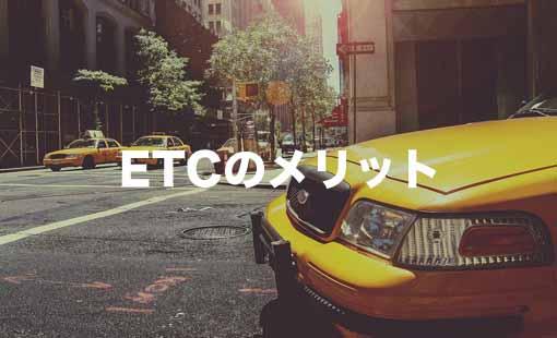 ETCのメリット