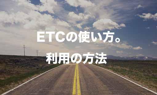 ETCの使い方。利用の方法