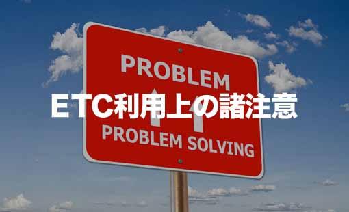 ETC利用上の諸注意