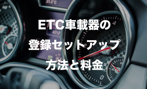 ETC車載器の登録セットアップ方法と料金