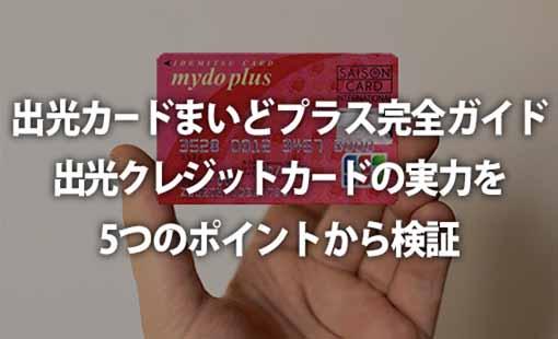 出光カードまいどプラス完全ガイド 出光クレジットカードの実力を5つのポイントから検証