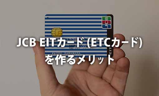 JCB EITカード(ETCカード)を作るメリット