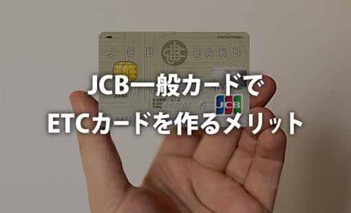 JCB一般カードでETCカードを作るメリット
