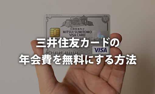 三井住友ETCカードの年会費を無料にする方法