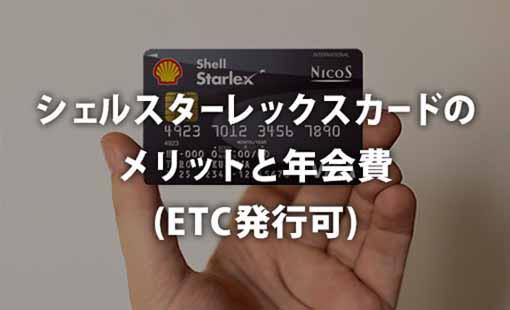 シェルスターレックスカードのメリットと年会費(ETC発行可)