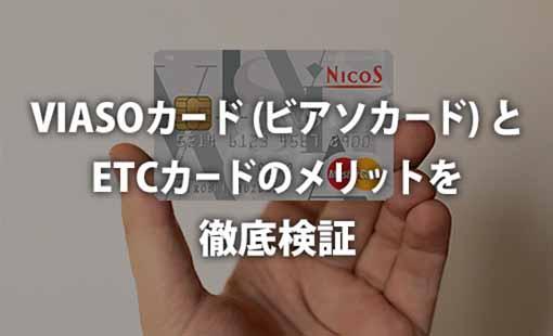 VIASOカード(ビアソカード)とETCカードのメリットを徹底検証