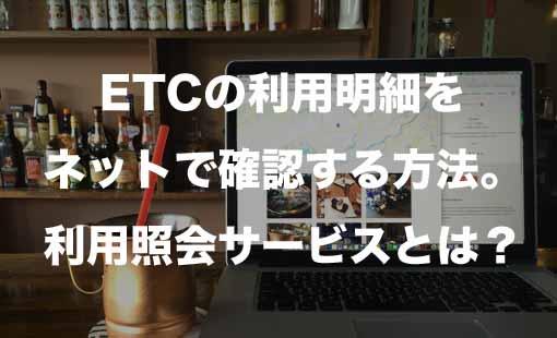 ETCの利用明細をネットで確認する方法。利用照会サービスとは?