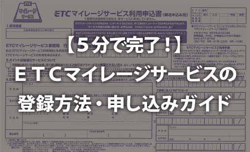ETCマイレージサービスの登録方法・申し込みガイド