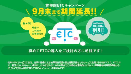 首都圏ETCキャンペーン