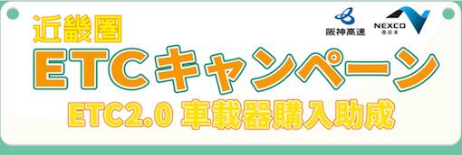 近畿圏ETCキャンペーン