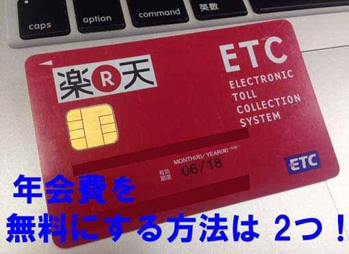 ETCカードは家族カードでも発行可能 - クレジット …