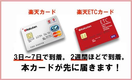楽天カードの家族カードとは?家族カードのメリッ …