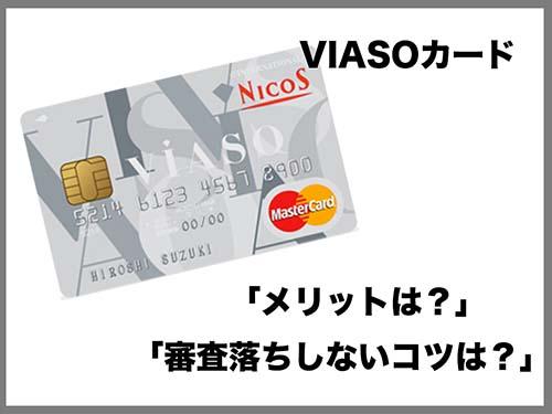 ETCカード無料のVIASOカード