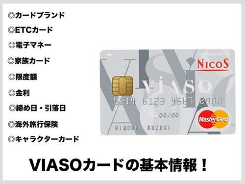 VIASOカードの基本情報