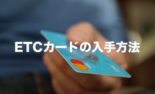 ETCカードの入手方法