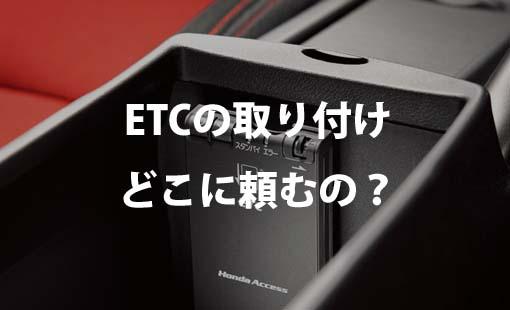 ETCの取り付け、どこに頼むの?