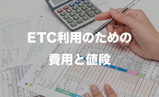 ETC利用のための費用と値段