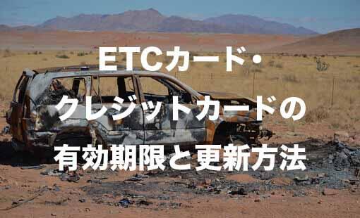 ETCカード・クレジットカードの有効期限と更新方法