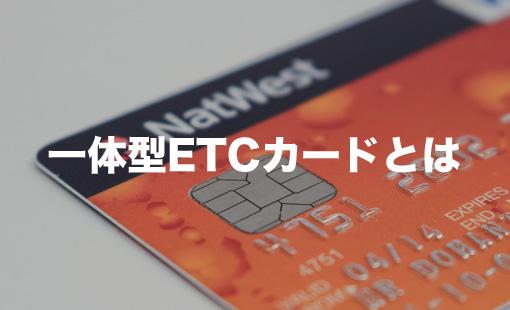 一体型ETCカードとは