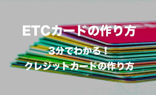 ETCカードの作り方、ETCカードの申し込み