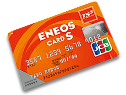 ENEOSカードPとENEOSカードCを兼ね揃えたENEOSカードS