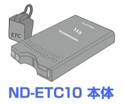 ND-ETC10本体
