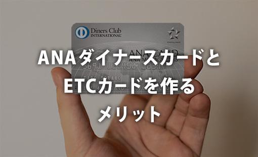 ANAダイナースカードとETCカードを作るメリット