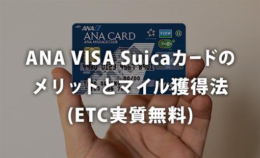 ANA VISA Suicaカードのメリットとマイル獲得法(ETC実質無料)