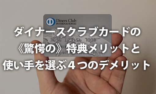 ダイナースクラブカードの《驚愕の》特典メリットと使い手を選ぶ4つのデメリット