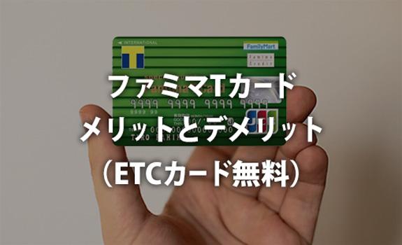 ファミマTカード メリットとデメリット (ETCカード無料)