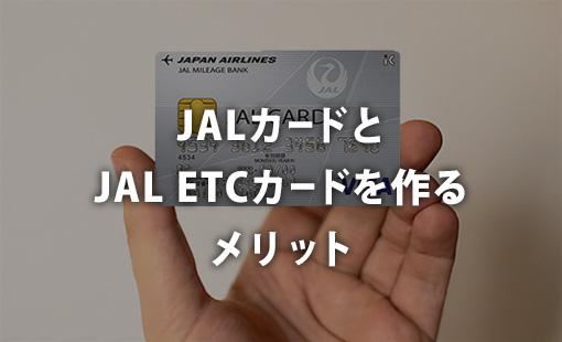 JALカードとJAL ETCカードを作るメリット