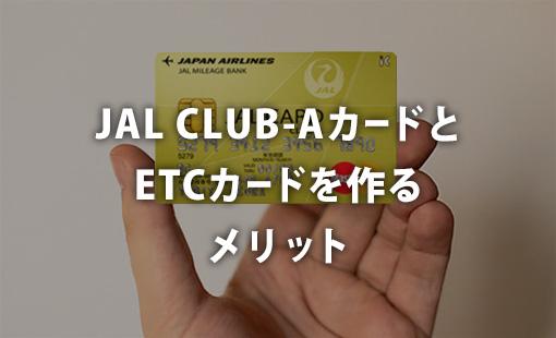 JAL CLUB-AカードとETCカードを作るメリット