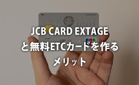 JCB CARD EXTAGEと無料ETCカードを作るメリット