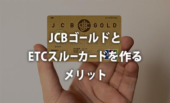JCBゴールドとETCスルーカードを作るメリット
