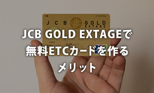 JCB GOLD EXTAGEで無料ETCカードを作るメリット