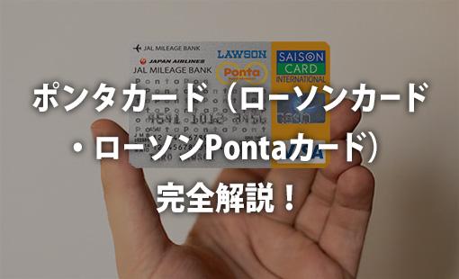 ポンタカード(ローソンカード・ローソンPontaカード)完全解説!