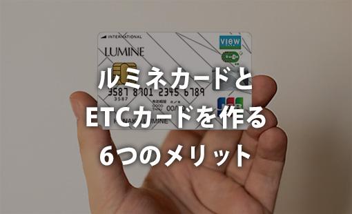 ルミネカードとETCカードを作る6つのメリット