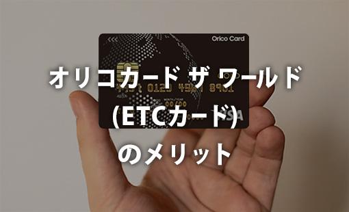 オリコカード ザ ワールド(ETCカード)のメリット