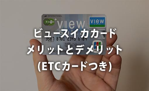 ビュースイカカード メリットとデメリット(ETCカードつき)