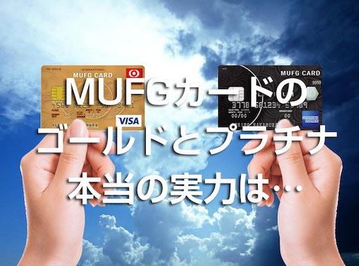 MUFGカードのゴールドとプラチナ本当の実力は