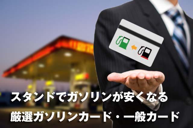 スタンドでガソリンが安くなる厳選ガソリンカード・一般カード
