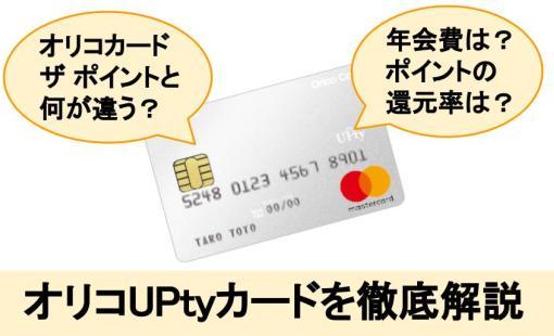 オリコUptyカードを徹底解説