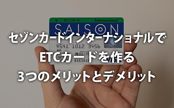 セゾンカードインターナショナルでETCカードを作る3つのメリットと3つのデメリット