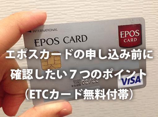 エポスカードを申し込む前に確認したい7つのポイント(ETCカード無料付帯)