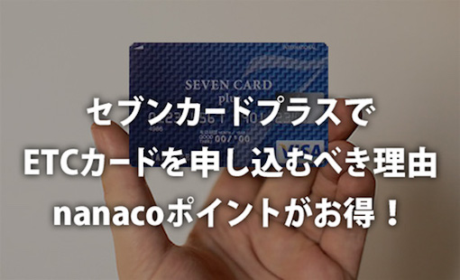 セブンカードプラスでETCカードを申し込むべき理由 nanacoポイントがお得!
