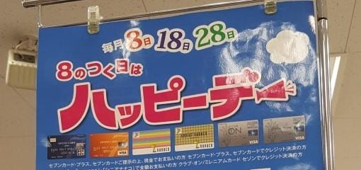 イトーヨーカドーのハッピーデー