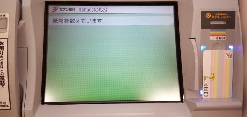 nanacoチャージ画面