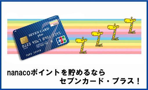 nanacoポイントが貯まりやすいセブンカード・プラス